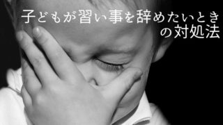 子どもが習い事をやめたいときの対処法