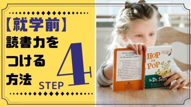 こどもの読書力・読解力をつける4つの方法【就学前】
