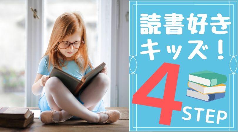 読書好きなこどもにする4つのステップ【9才までにやっておきたい!】