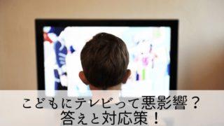 テレビって悪影響?こどもの成長への影響と対応策