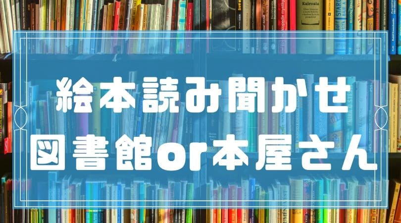 絵本は図書館で借りる?本屋さんで買う?どっちがいい?