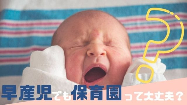 早産で生まれた子は保育園いけるの?【仕事復帰で迷っているあなたへ】