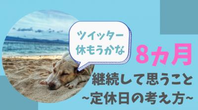 【ツイッター歴8か月】デメリットとメリット~ツイートに疲れたら読んでほしい~
