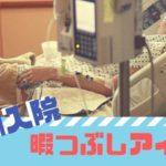 切迫早産で入院2か月の私が選ぶ!【暇つぶしアイテム2021年】