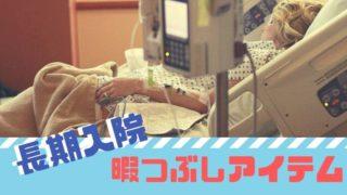 切迫早産で入院2か月の私が選ぶ!【暇つぶしアイテム2020年】