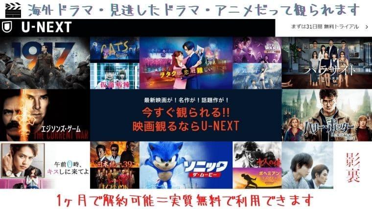 u-nextは映画もドラマもアニメも見放題 1ヵ月無料体験