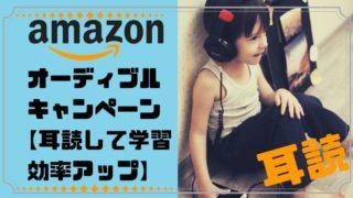 Amazon Audible(アマゾンオーディブル)キャンペーン。耳読して学習効率アップ