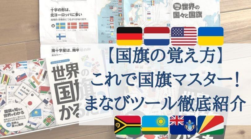 【国旗の覚え方】こどもには国旗かるたが一番!理由とまなびツール徹底紹介