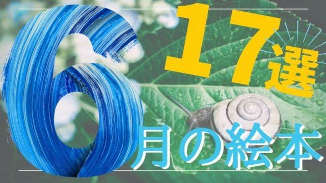 6月の梅雨を絵本でたのしもう【読み聞かせにおすすめ絵本17選】