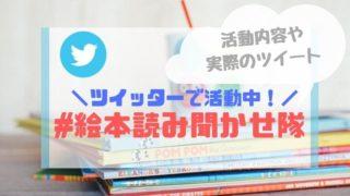 絵本読み聞かせ隊ってなに?【活動内容・概要】ツイッターで活動中!