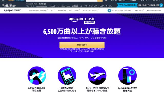 amazon music unlimited(アマゾン ミュージック アンリミテッド)
