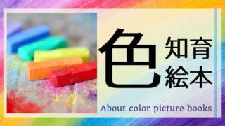 色の絵本で知育しよう!0才~小学生でも読み聞かせ可【おすすめ10選】