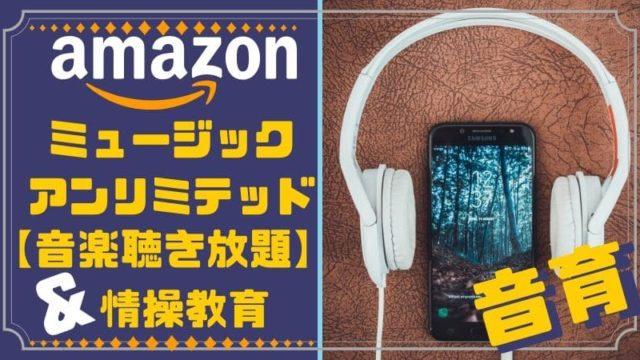 Amazon ミュージック アンリミテッド【3か月間無料!】音楽好きにたまらない!情操教育にも♪