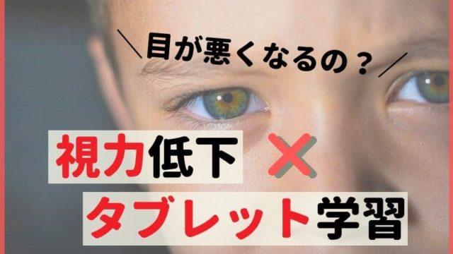 子どものタブレット学習と視力の関係【気をつけたい!3つの対処法】