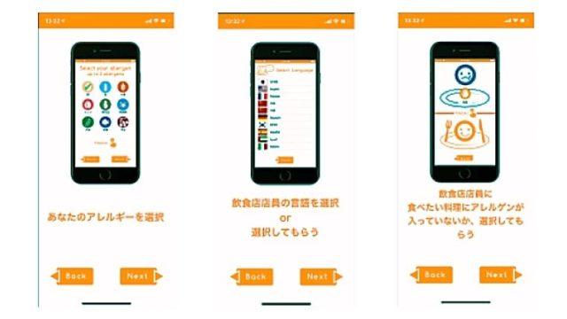 国内でも海外でも使える!食物アレルギーの人のための翻訳コミュニケーションアプリ