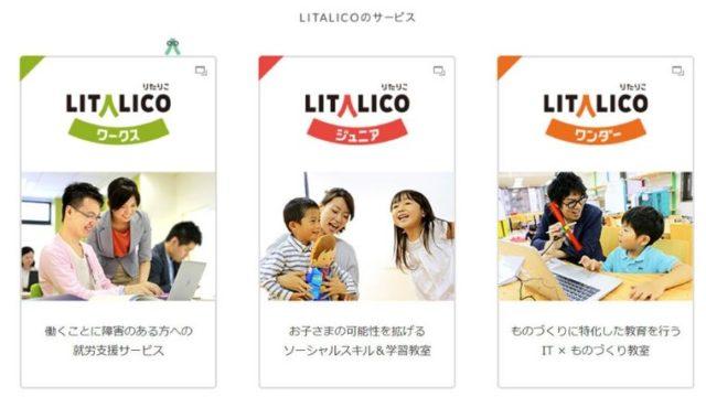 株式会社LITALICOの取り組み
