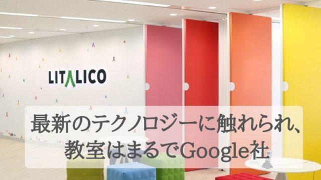 最新のテクノロジーに触れられる&教室はまるでGoogle社