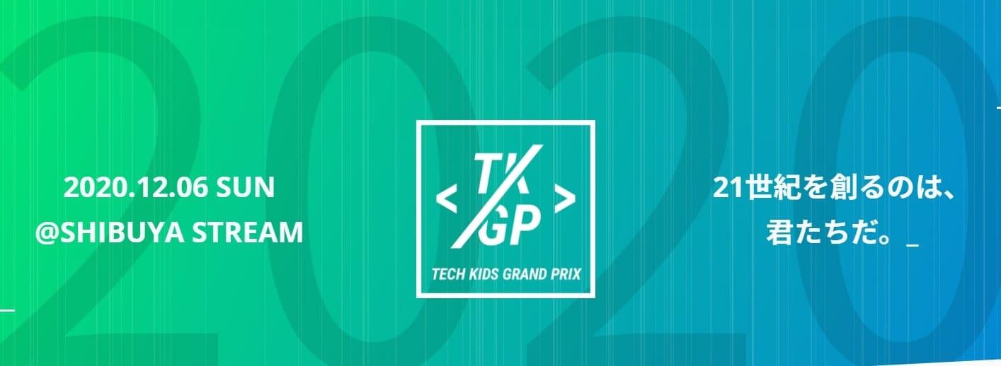 Tech Kids Grand Prix 2020