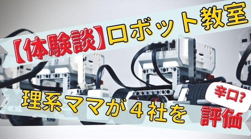 【ロボット教室体験談】理系ママが事前準備をし潜入捜査してきました!