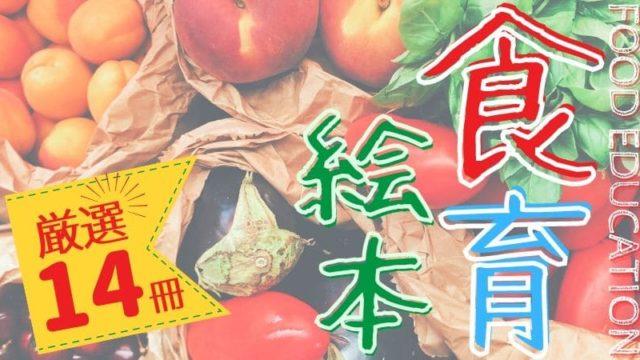 【絵本で食育】好き嫌い・マナー・感謝の気持ち育もう!厳選14冊