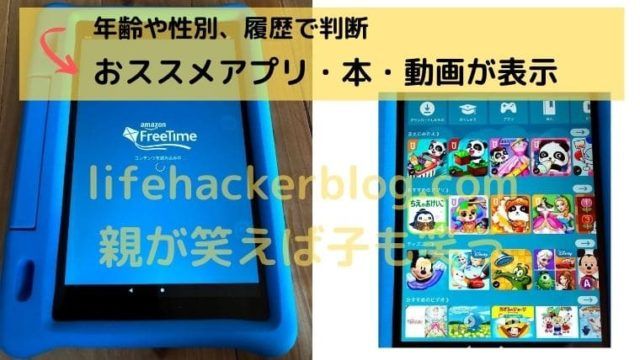 FreeTime Unlimitedが1年間無料