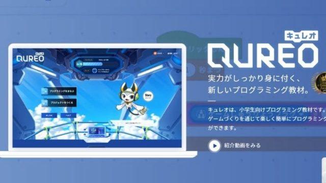 オンラインプログラミング教室 QUREO