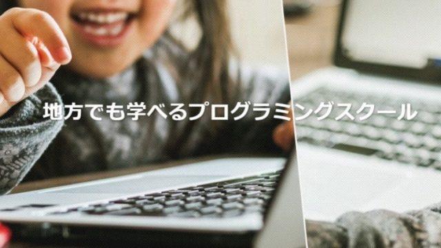オンラインプログラミング教室 ナナイロ