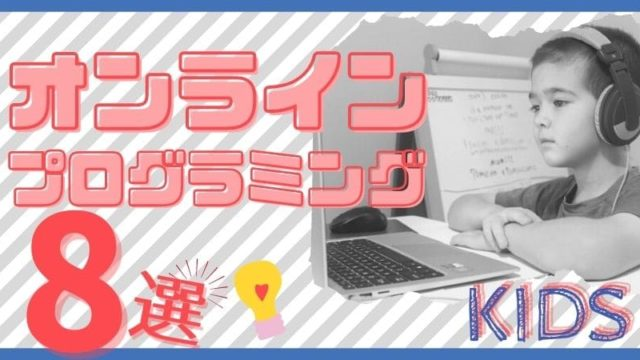 プログラミング教室は自宅?【小学生向け】オンラインスクール8選