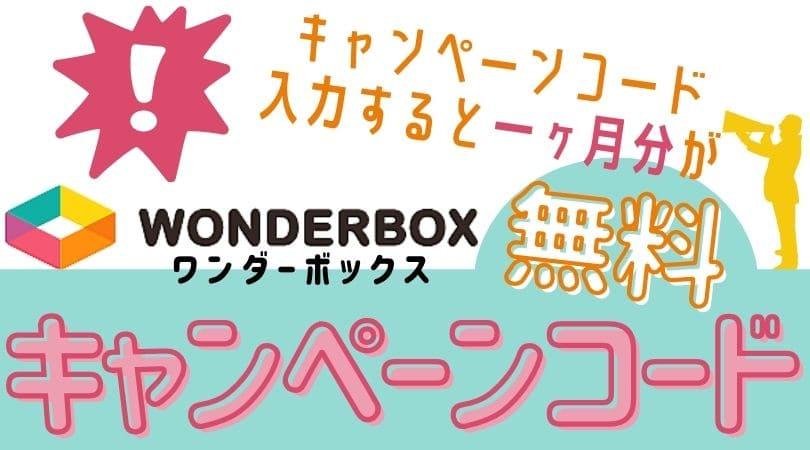 ワンダーボックス 紹介コード キャンペーンコード