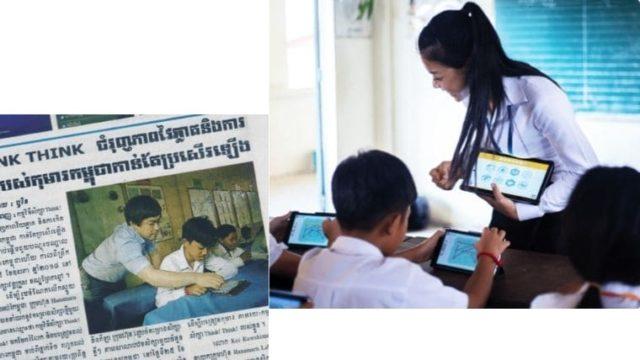 ワンダーラボ カンボジアにてIQ実験