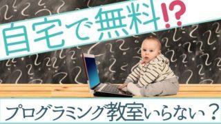 【プログラミング教室って必要?】無料で子どもが学べる方法と経験談