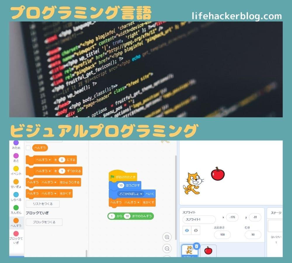 一般的なプログラミング言語とビジュアルプログラミングの違い