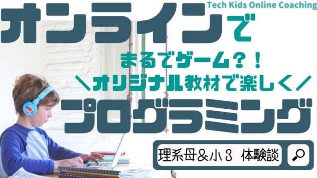 【プログラミング体験談口コミ】テックキッズオンラインコーチングの特徴4選と感想