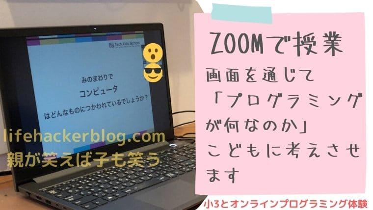 テックキッズオンラインコーチング 授業はZOOM