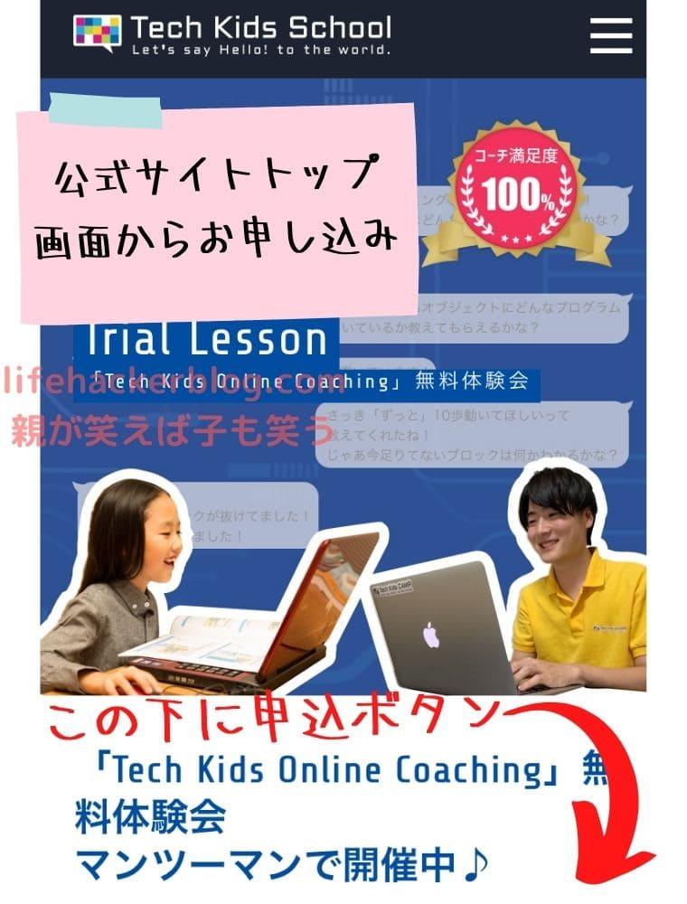 テックキッズオンラインコーチング 体験授業申し込み方法1